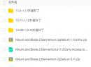 史上最全版本 骑马与砍杀补丁下载 PC版最新更新到V1.2.1版
