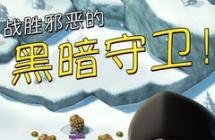 【安卓手机游戏】海岛奇兵V33.131下载