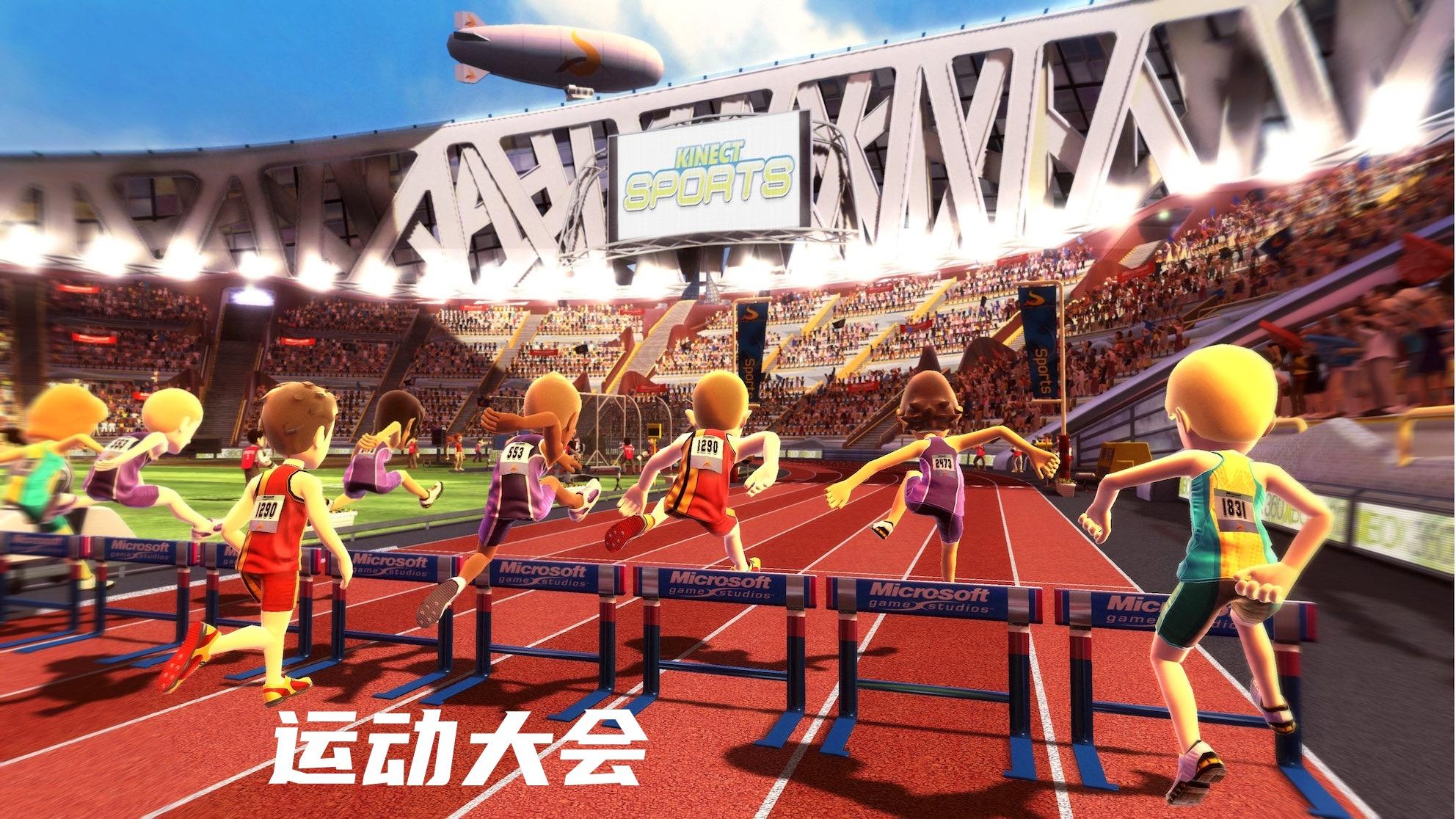 XBOX360 体感游戏 《运动大会》 中文 下载