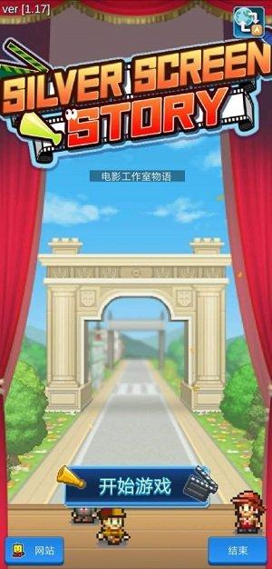 [安卓]电影制片厂物语中文版 v1.1.7下载