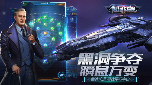 [安卓]银河战舰手游 v1.23.47下载