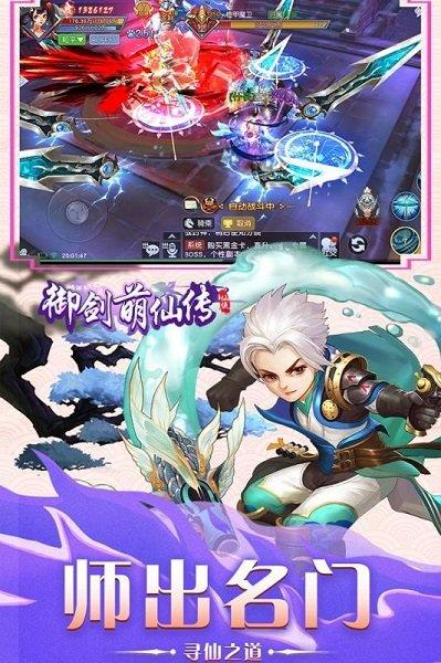 [安卓]御剑萌仙传手游 v1.0.4.4下载