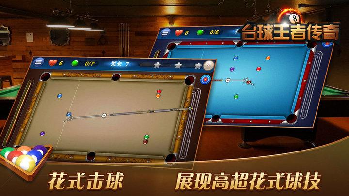 [安卓]台球王者传奇官方版游戏 v1.0.2下载