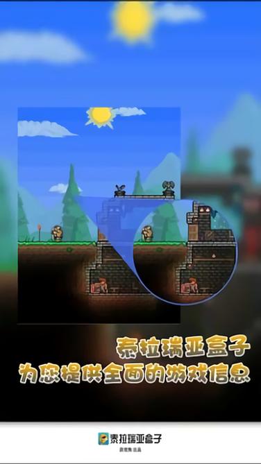 [安卓]泰拉瑞亚战绩盒子 v3.0下载