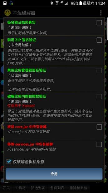 [安卓]幸运破解器第三版免root版 v9.5.0安卓无广告版下载