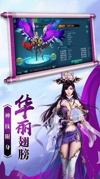 [安卓]天问ol官方版 v1.2.919下载