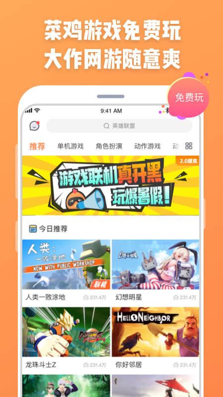[安卓]菜鸡游戏手机版 v4.1.3下载