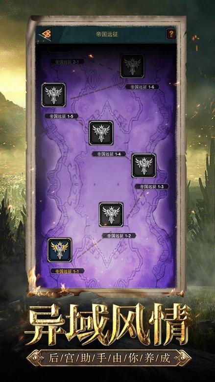 [安卓]帝国的文明手游官方版 v1.0下载
