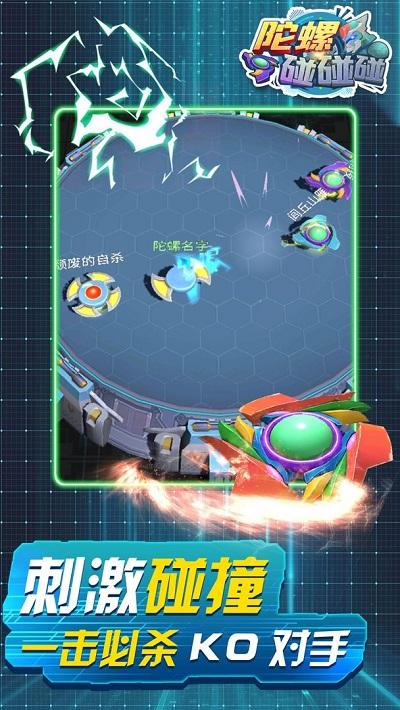 [安卓]陀螺碰碰碰游戏最新版 v0.0.1下载