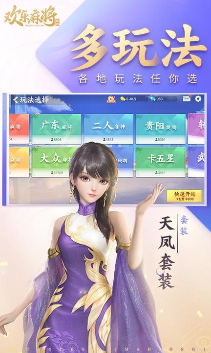 [安卓]腾讯欢乐麻将全集新版 v7.6.43下载