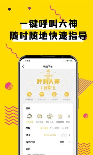 【安卓手机游戏】团团电竞陪玩官方版 v2.2.1下载