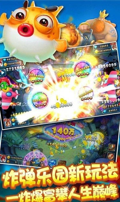【安卓手机游戏】欢乐弹幕捕鱼免费版 v1.2.0下载