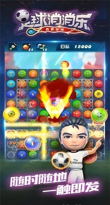 【安卓手机游戏】足球大消除游戏 v1.0下载