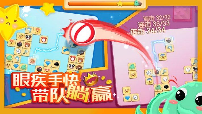 【安卓手机游戏】不一样的连连消游戏 v3.25下载
