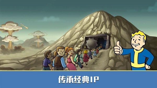 【安卓手机游戏】辐射避难所单机版 v1.5.2下载