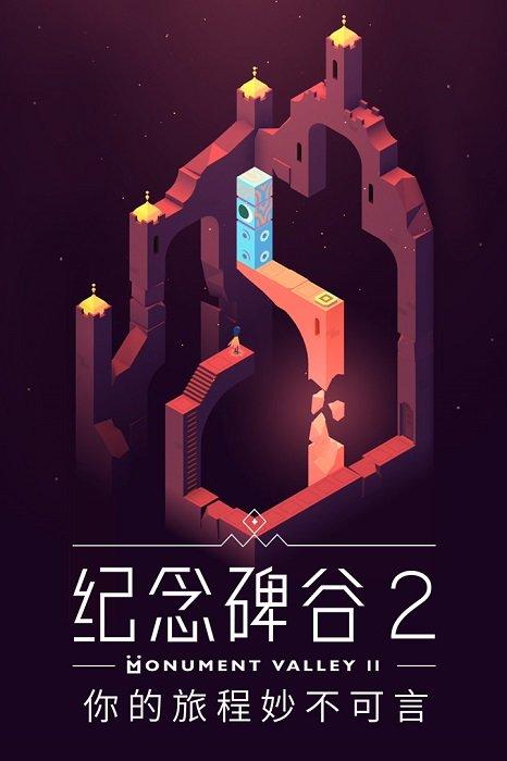 【安卓手机游戏】纪念碑谷2汉化版 v1.12.9下载