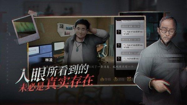 【安卓手机游戏】探灵手游 v2.1.2下载