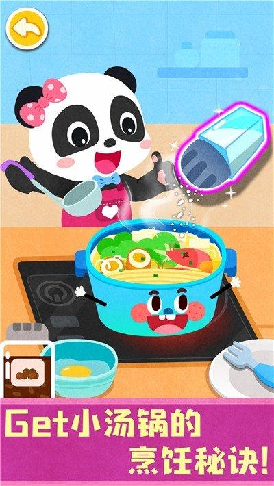 【安卓手机游戏】宝宝神奇厨房手游 v9.57.00.00下载