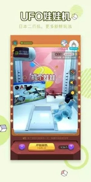 【安卓手机游戏】抓娃娃游戏 v2.0.8下载