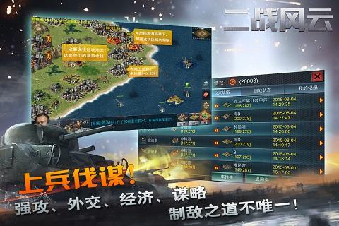 【安卓手机游戏】二战风云手游 v3.1.0.3下载