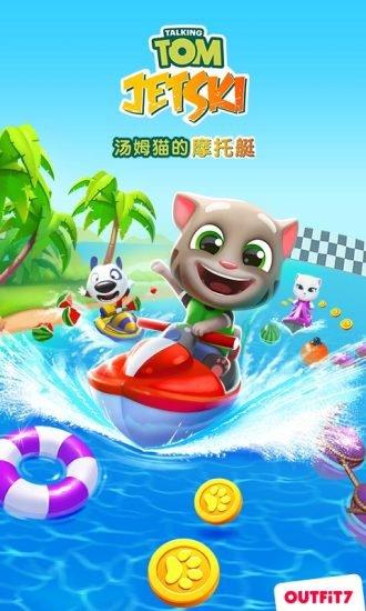 【安卓手机游戏】汤姆猫水上摩托艇官方版 v1.3.8.606下载