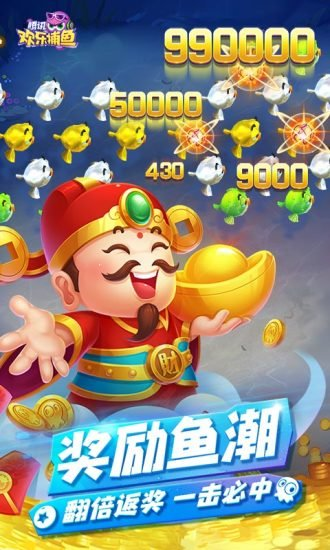 【安卓手机游戏】腾讯欢乐捕鱼手游 v2.5.5下载