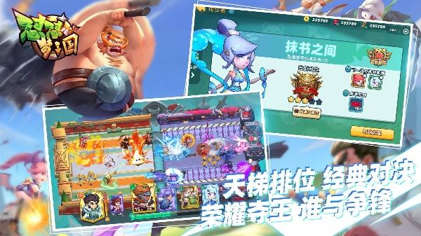 【安卓手机游戏】怼怼梦三国手机版 v3.0下载