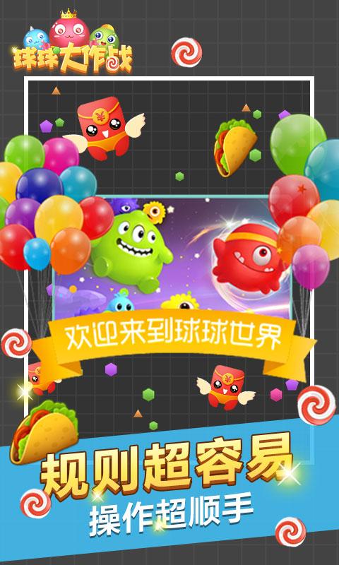 【安卓手机游戏】球球大作战V7.6.0下载