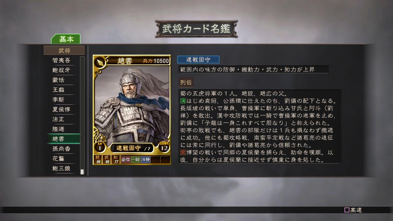 PSV《三国志 12 对战版 Sangokushi 12 Competitive Edition》日版日文PKG下载【F2.6】