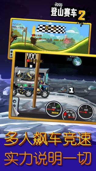 【安卓手机游戏】登山赛车2手游 v1.45.1下载