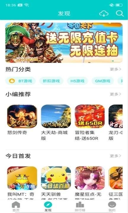 【安卓手机游戏】嘿咕游戏app v2.4.5下载
