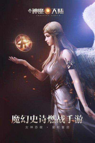 【安卓手机游戏】新神魔大陆手游 v2.31.0下载