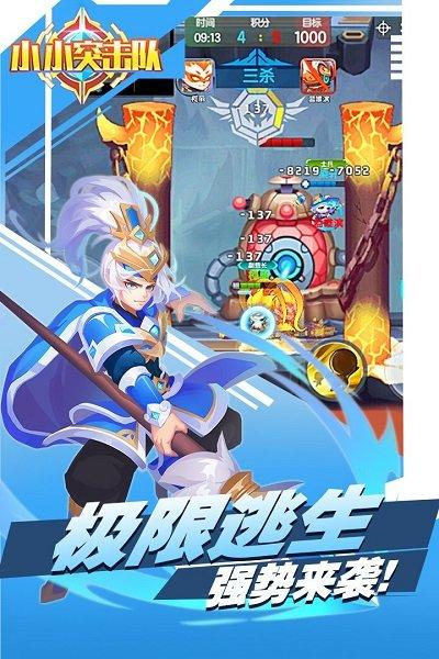 【安卓手机游戏】小小突击队手游 v2.1.8下载